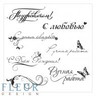 Набор штампов изящные надписи