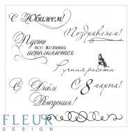 Набор штампов надписи каллиграфия