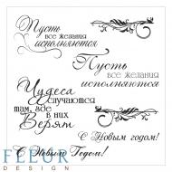 Набор штампов надписи новогодние
