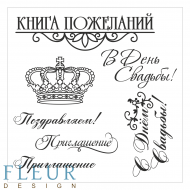 Набор штампов надписи свадебные
