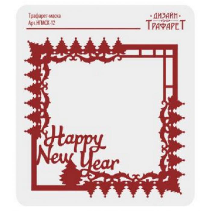 Трафарет рамка Happy new year для скрапбукинга
