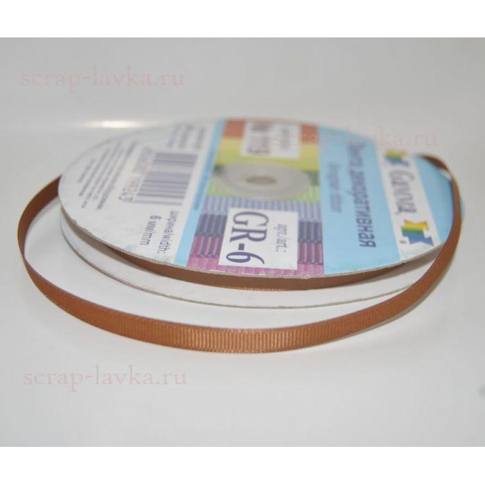 Лента репсовая коричневая для скрапбукинга