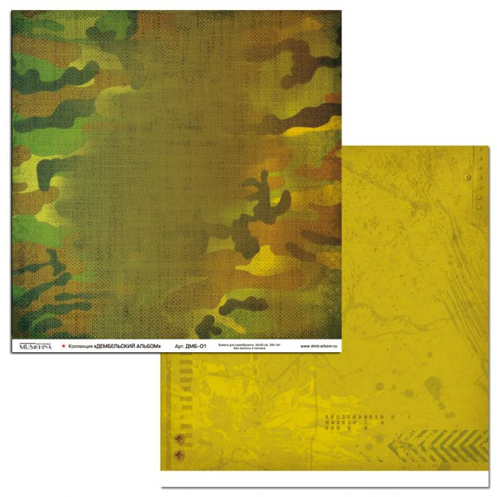 Бумага ДМБ-01, коллекция Дембельский альбом для скрапбукинга
