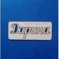 Чипборд Дарина
