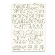 Чипборд русский алфавит 1