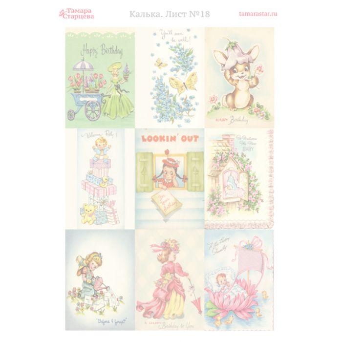 Калька детские открытки для скрапбукинга