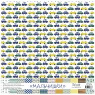 Набор бумаги, коллекция мальчишки 30,5 х 30,5 см