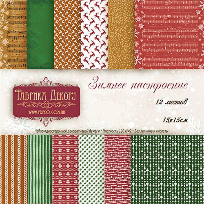 Набор бумаги зимнее настроение 15 х 15 см для скрапбукинга