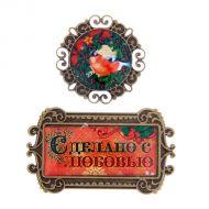 Набор декоративных элементов сделано с любовью, коллекция новогодняя история