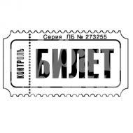 Штамп билет