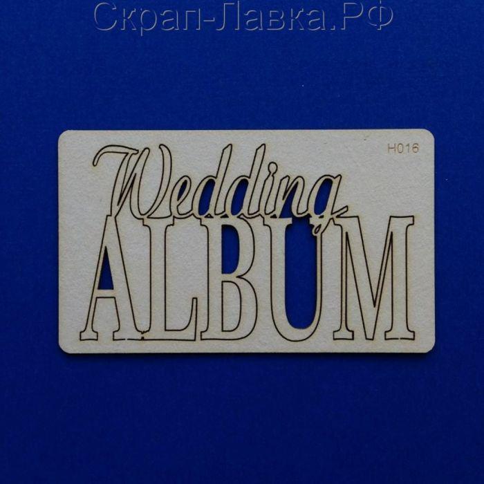 Чипборд Wedding Album для скрапбукинга