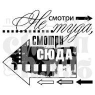 Штамп СМОТРИ СЮДА