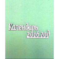 Чипборд календарь 2016 год