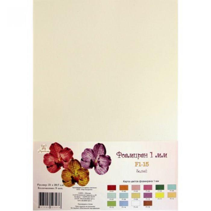 Белый фоамиран 1 мм для скрапбукинга
