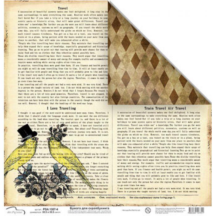 Бумага 1307-4 для скрапбукинга