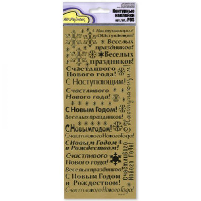 Контурные наклейки новый год, цвет золото для скрапбукинга