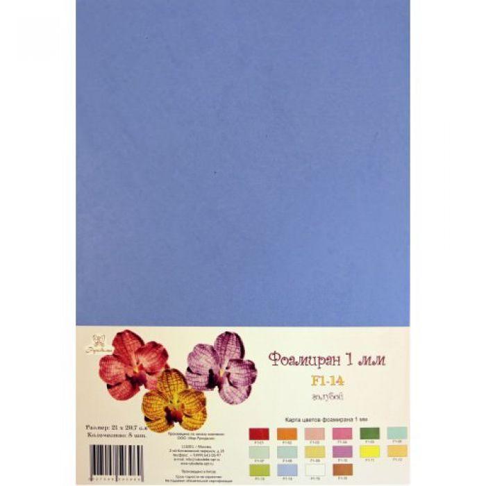 Голубой фоамиран 1 мм для скрапбукинга