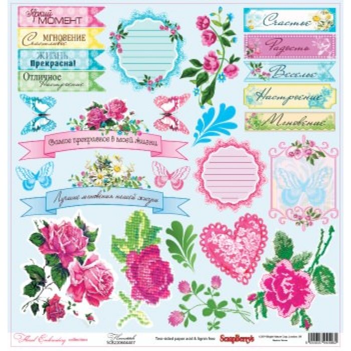 Бумага Мережка, коллекция Цветочная вышивка для скрапбукинга