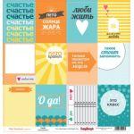 Бумага Летние карточки, коллекция Это лето