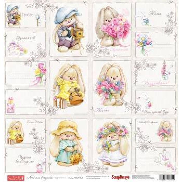 Бумага Карточки 1, коллекция Летняя Радость для скрапбукинга