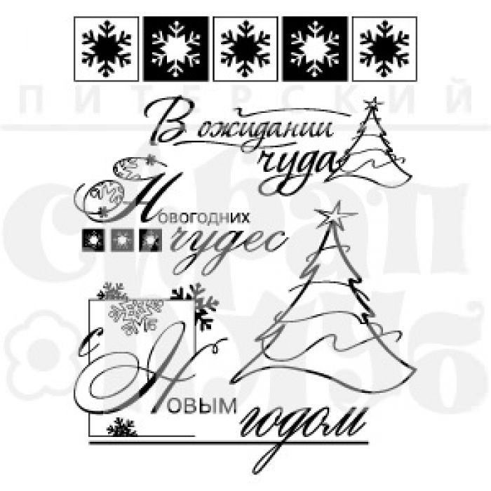 """Набор силиконовых штампов """"Новогодних чудес"""" для скрапбукинга"""