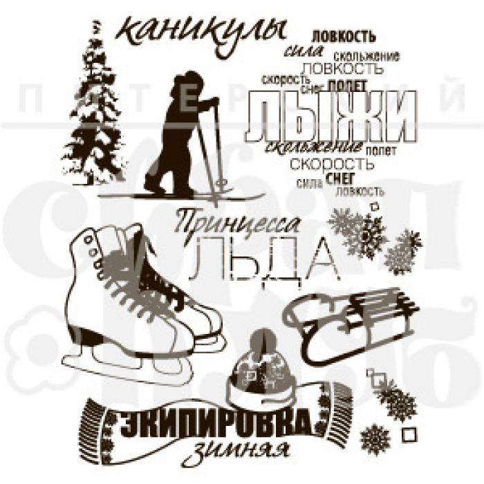 Штампы зимние каникулы для скрапбукинга