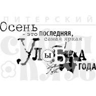 """Штамп силиконовый """"Улыбка года"""""""