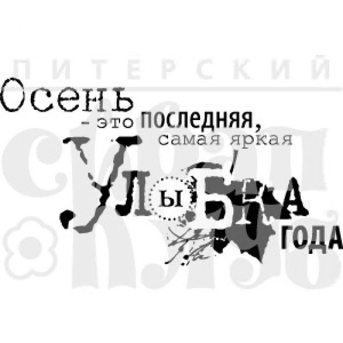"""Штамп силиконовый """"Улыбка года"""" для скрапбукинга"""