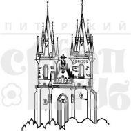 """Штамп силиконовый """"Чехия. Тынский храм"""""""