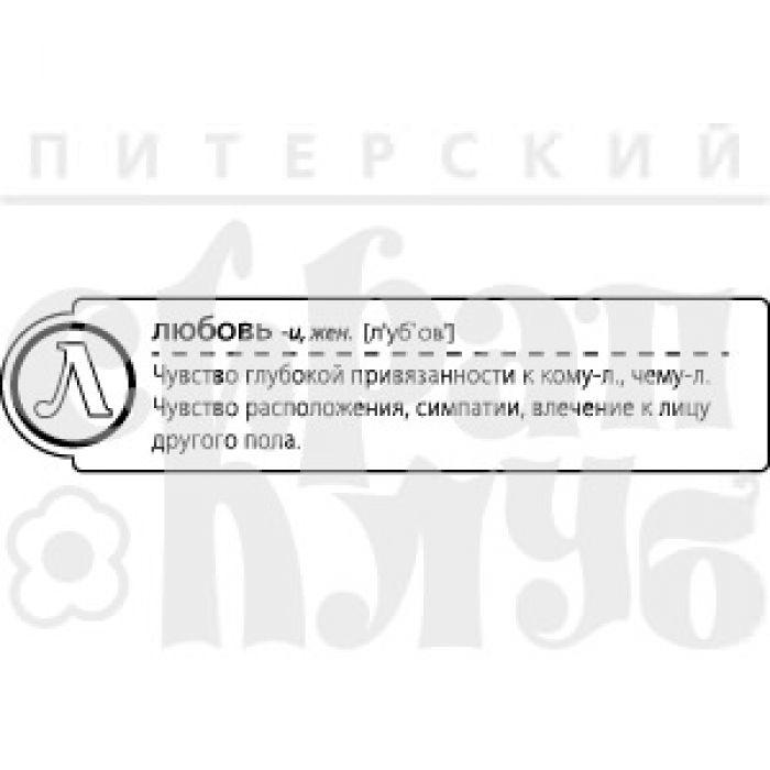 Штамп Л-Любовь для скрапбукинга