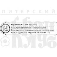 Штамп М-Мужчина