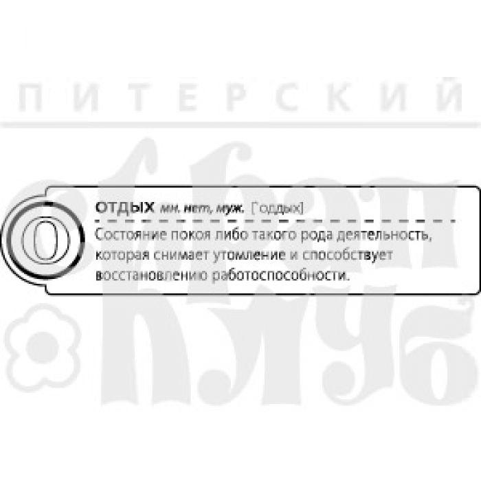 """Штамп силиконовый """"О-Отдых"""" для скрапбукинга"""