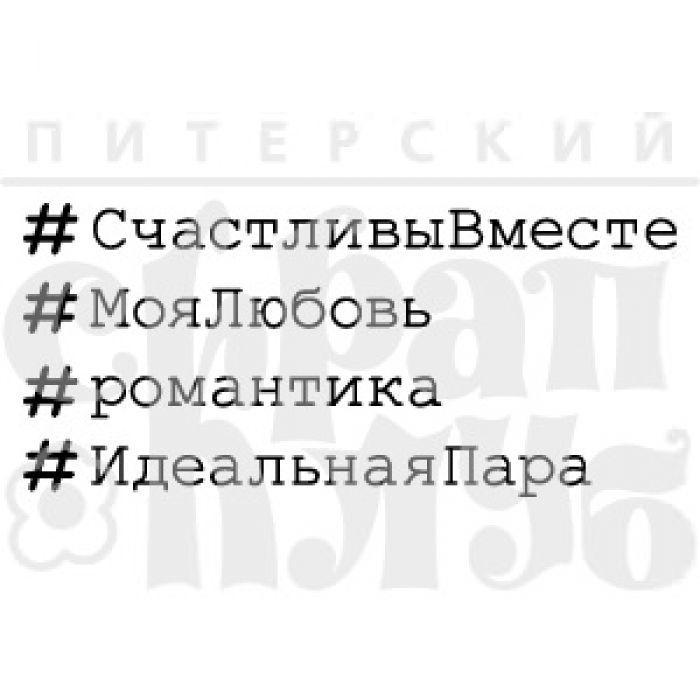 """Набор силиконовых штампов """"Романтика"""" для скрапбукинга"""