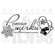 """Штамп силиконовый """"Румяные щечки"""" (снег)"""