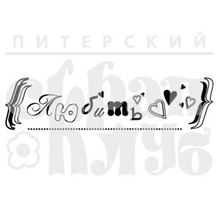 """Штамп силиконовый """"Любить"""" для скрапбукинга"""