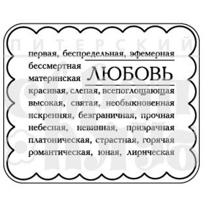 """Штамп силиконовый """"Любовь"""" для скрапбукинга"""