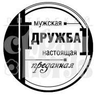 """Штамп силиконовый """"Мужская дружба"""""""