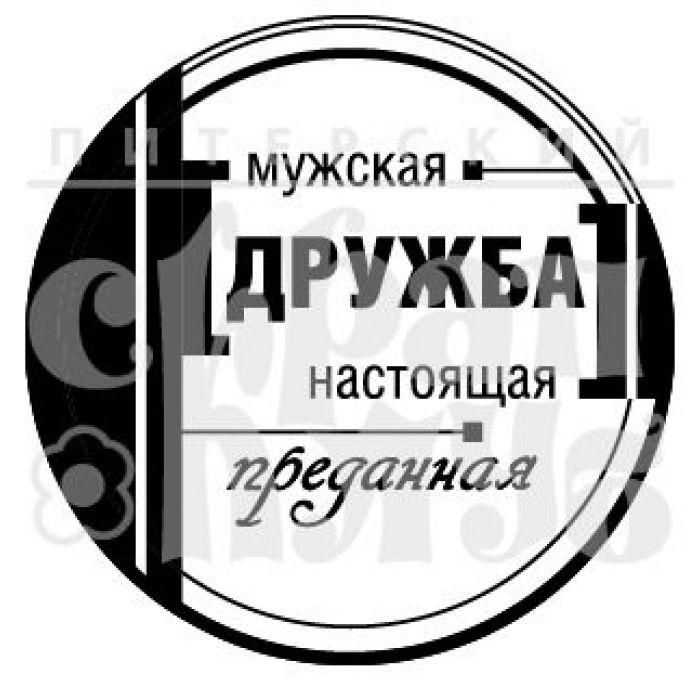 """Штамп силиконовый """"Мужская дружба"""" для скрапбукинга"""