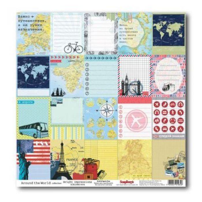 Бумага Яркие впечатления, коллекция Вокруг Света для скрапбукинга