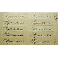 """Шильдики """"Приглашение"""" кремовый перламутровый/серебряный"""