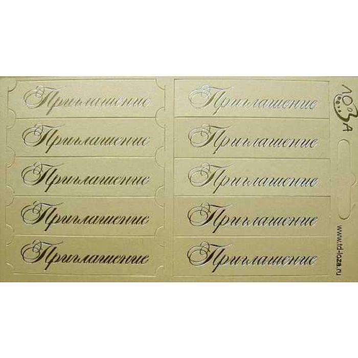 """Шильдики """"Приглашение"""" кремовый перламутровый/серебряный для скрапбукинга"""