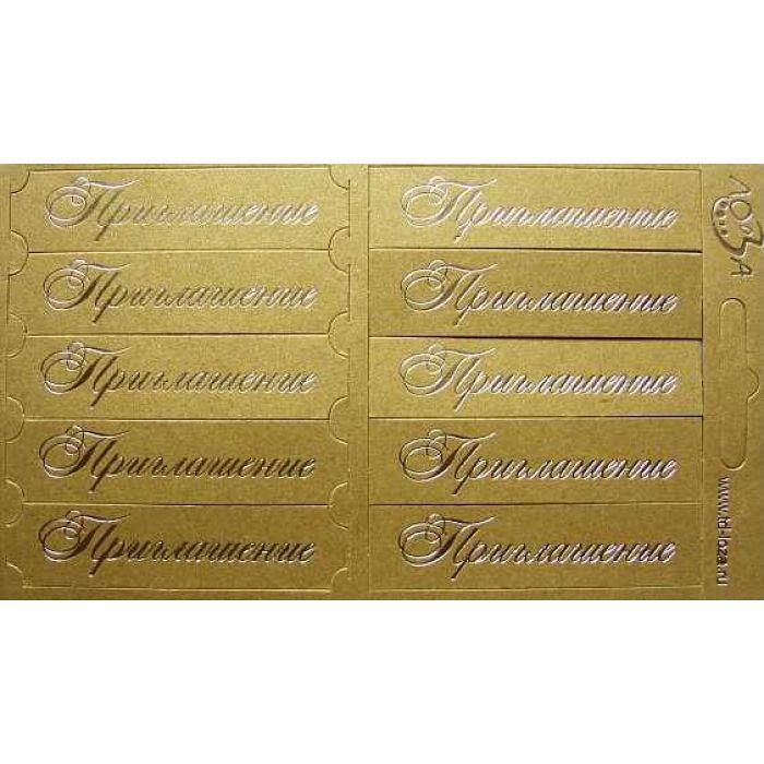 """Шильдики """"Приглашение"""" золотистый/серебряный для скрапбукинга"""