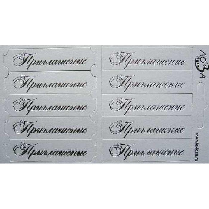 """Шильдики """"Приглашение"""" белый перламутровый/серебряный для скрапбукинга"""