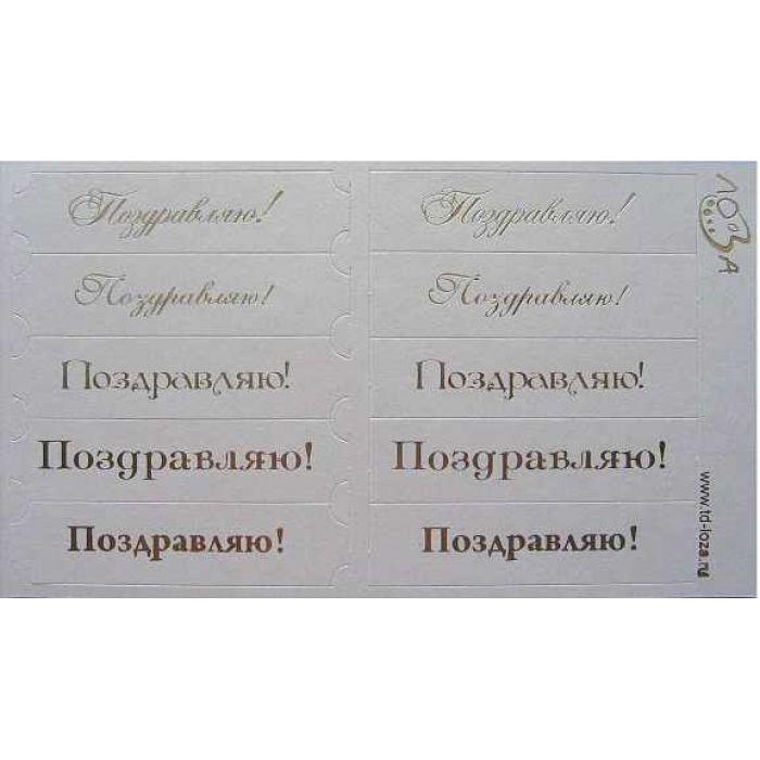 """Шильдики """"Поздравляю!"""" белый перламутровый/серебряный для скрапбукинга"""