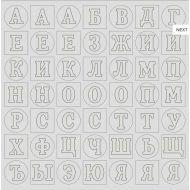 Алфавит светло-серый фактурный