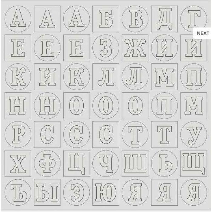 Алфавит светло-серый фактурный для скрапбукинга