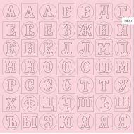Алфавит нежно-розовый фактурный