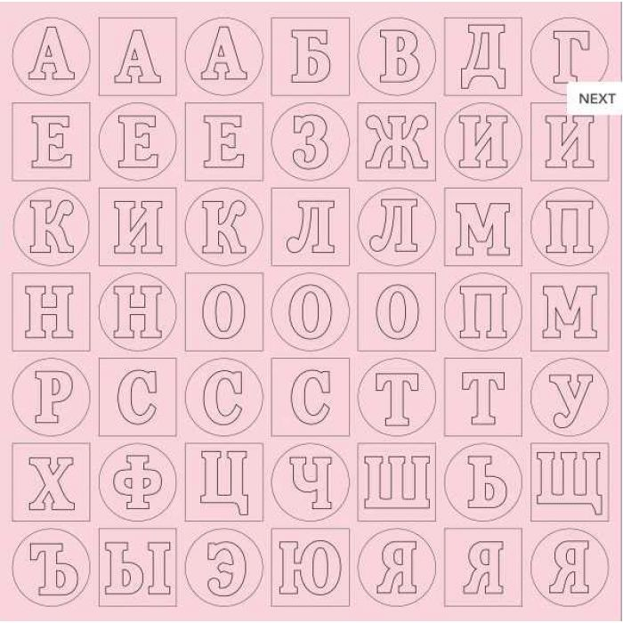 Алфавит нежно-розовый фактурный для скрапбукинга