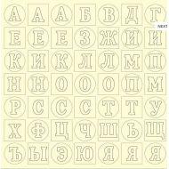 Алфавит слоновая кость фактурный