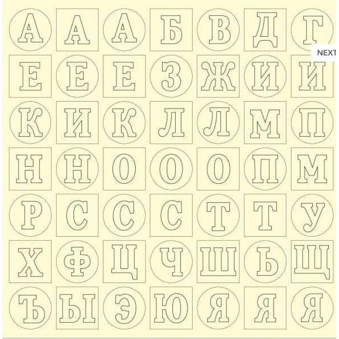 Алфавит слоновая кость фактурный для скрапбукинга